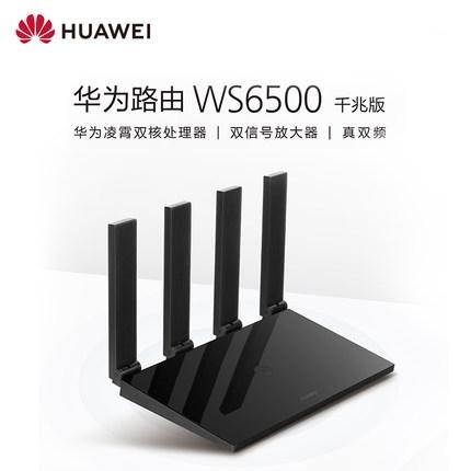 华为路由器SW6500双千兆版